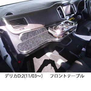 【数量限定】MA15S ソリオ(11/1~) フロントテーブル