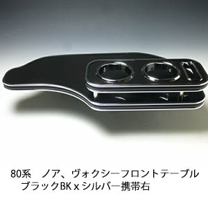 【売り切り! お買い得】80系ノア、ヴォクシー フロントテーブル ブラック BKxシルバー 携帯右