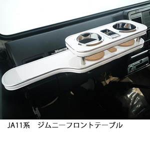 対応型式:JA11系のみ取付け可能 87年11月~ 数量限定 市販 携帯ホルダー付 フロントテーブル JA11系ジムニー 国内即発送 22色から選べる
