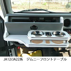 対応型式:JA12V 12C 直営店 12W JA22W 数量限定 22色から選べるJA12 携帯ホルダー付 供え JA22系ジムニー フロントテーブル