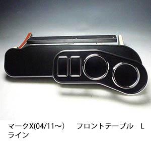 数量限定 マークX 04 フロントテーブル ☆国内最安値に挑戦☆ 入手困難 Lライン 11~