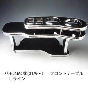 数量限定 バモスMC後(01/9~) フロントテーブル Lライン