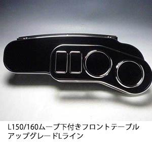 数量限定 L150/160ムーブ 下付き フロントテーブル アップグレード Lライン