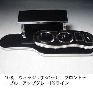 数量限定 10系ウィッシュ(03/1~)フロントテーブル アップグレード Sライン