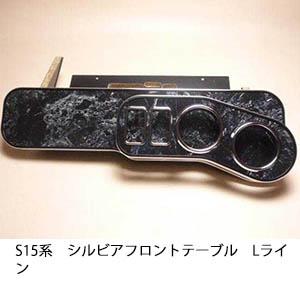 数量限定 S15系シルビア フロントテーブル Lライン