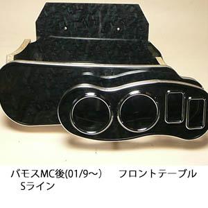 数量限定 バモスMC後(01/9~) フロントテーブル Sライン