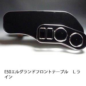 数量限定 E50エルグランド フロントテーブル Lライン