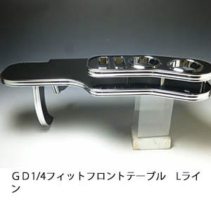 数量限定 GD1/4フィット フロントテーブルLライン