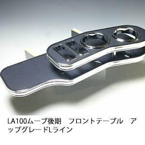 数量限定 LA100ムーブ後期 フロントテーブル アップグレード Lライン