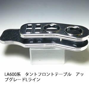 数量限定 LA600系タント フロントテーブル アップグレード Lライン