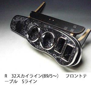 数量限定 R32スカイライン(89/5~)フロントテーブル Sライン