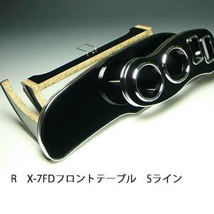 数量限定 RX-7 FD フロントテーブル Sライン