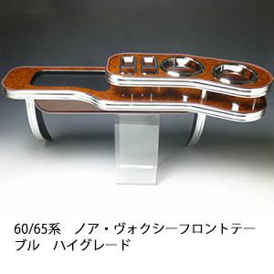 数量限定 60/65系ノア・ヴォクシー フロントテーブル ハイグレード【送料無料】