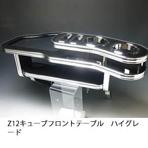数量限定 Z12キューブ フロントテーブル ハイグレード【送料無料】