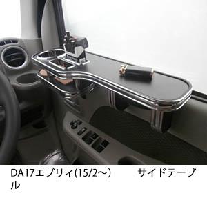 【数量限定】22色から選べる DA17エブリィ(15/2~) サイドテーブル