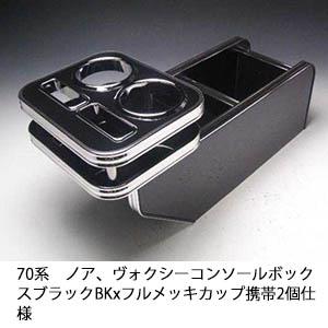 対応型式: ノア ヴォクシー マーケット 大放出セール AZR70 75 売り切り コンソールボックス カップ携帯2個仕様 70系ノア お買い得 BKxフルメッキ ブラック