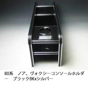 対応型式: 80系 ハイブリット車には装着できません 2020 新作 売り切り お買い得 ヴォクシー BKxシルバー 80系ノア ブラック 贈り物 コンソールホルダー