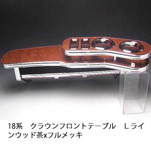 【売り切り! お買い得】18系クラウン フロントテーブル Lライン ウッド 茶xフルメッキ