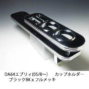対応型式:DA64系 特売 売り切り お買い得 DA64エブリィ 05 ブラック 超激得SALE カップホルダー BKxフルメッキ 8~