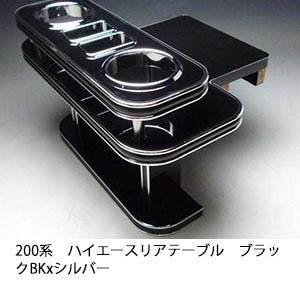 日本限定 対応型式: 200系 売り切り お買い得 ブラック 200系ハイエース リアテーブル 即出荷 BKxシルバー