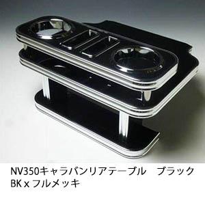 対応型式: NV350キャラバン E26系のみ取付可能 バン バンプレミアムGX ワゴン ワゴンDX ワゴンGX ストアー 注意:ワイドは取付不可 のみ取り付け可能 売り切り お買い得 NV350キャラバンリアテーブル 美品 BKxフルメッキ ブラック