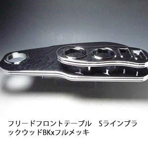 大放出セール 対応型式: GB3 4 売り切り お買い得 驚きの値段で ブラックウッド BKxフルメッキ Sライン フリード フロントテーブル