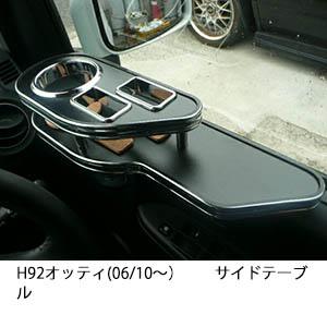 【数量限定】22色から選べる H92 オッティ(06/10~)サイドテーブル