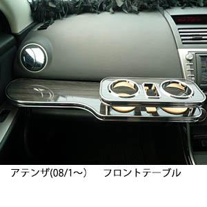 【数量限定】携帯ホルダー付 22色から選べる アテンザスポーツワゴン(08/1~) フロントテーブル