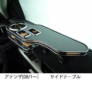【数量限定】22色から選べる アテンザスポーツワゴン(08/1~)サイドテーブル
