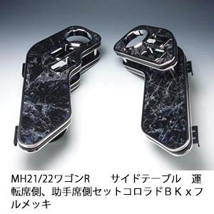 【売り切り! お買い得】MH21/22ワゴンR サイドテーブル 運転席側、助手席側セット コロラド BKxフルメッキ
