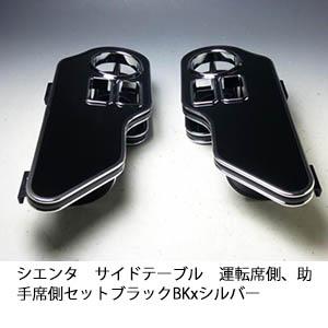 【売り切り! お買い得】シエンタ サイドテーブル運転席側、助手席側セット ブラック BKxシルバー
