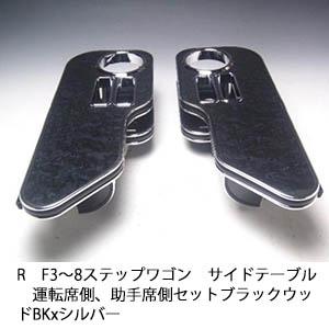 【売り切り! お買い得】RF3~8ステップワゴン サイドテーブル 運転席側、助手席側セット ブラックウッド BKxシルバー