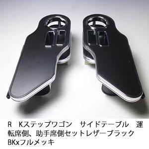 【売り切り! お買い得】RKステップワゴン サイドテーブル 運転席側、助手席側セット レザーブラック BKxフルメッキ