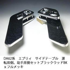 【売り切り! お買い得】DA62系 エブリィ サイドテーブル 運転席側、助手席側セット ブラックウッド BKxフルメッキ