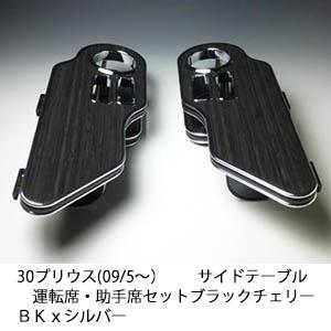 【売り切り! お買い得】30プリウス(09/5~) サイドテーブル 運転席・助手席セット ブラックチェリー BKxシルバー