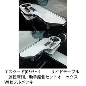 【売り切り! お買い得】エスクード(05/5~) サイドテーブル 運転席側、助手席側セット オニックス WHxフルメッキ