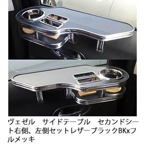 【売り切り! お買い得】ヴェゼル サイドテーブル セカンドシート右側、左側セット レザーブラック BKxフルメッキ