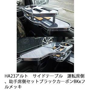 【売り切り! お買い得】HA23アルト サイドテーブル 運転席側、助手席側セット ブラックカーボン BKxフルメッキ
