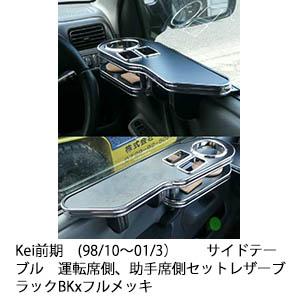 【売り切り! お買い得】Kei前期(98/10~01/3)サイドテーブル 運転席側、助手席側セット レザーブラック BKxフルメッキ