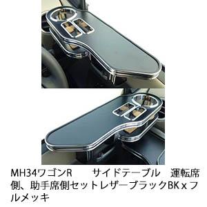 【売り切り! お買い得】MH34ワゴンR サイドテーブル 運転席側、助手席側セット レザーブラック BKxフルメッキ