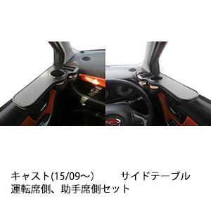 【売り切り! お買い得】キャスト(15/09~) サイドテーブル 運転席側、助手席側セット オールブラック