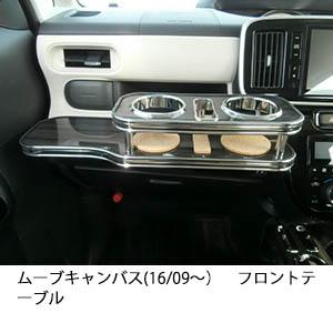 【数量限定】ムーブキャンバス(16/09~)フロントテーブル