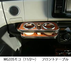【数量限定】携帯ホルダー付 22色から選べる MF33S MRワゴン(11/1~)フロントテーブル