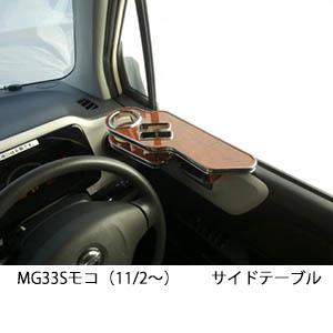 【数量限定】22色から選べる MG33Sモコ(11/2~)サイドテーブル