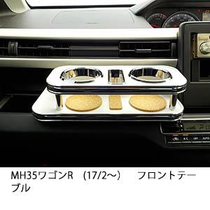 対応型式:ワゴンR 17 2~ DBA-MH35S DAA-MH55S ストア スティングレーには適合しません 携帯ホルダー付 MH35ワゴンR 数量限定 フロントテーブル 22色から選べる 公式