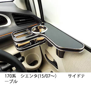 【数量限定】22色から選べる 170系シエンタ(15/07~)サイドテーブル