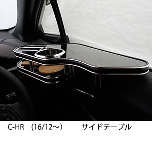 【数量限定】22色から選べる C-HR(16/12~) サイドテーブル
