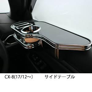 【数量限定】22色から選べる CX-8(17/12~)サイドテーブル