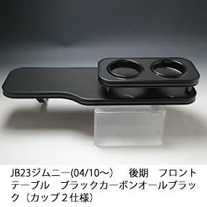 対応型式: ジムニー JB23後期 売り切り お買い得 JB23ジムニー 付与 04 10~ 男女兼用 カップ2仕様 フロントテーブル オールブラック ブラックカーボン 後期