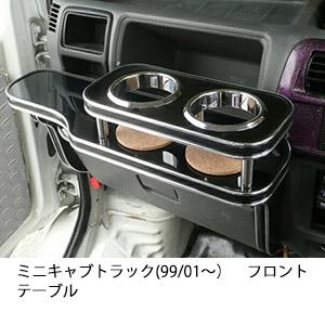 【数量限定】ミニキャブトラック(99/01~)フロントテーブル
